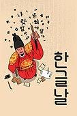 모바일백그라운드, 문자메시지 (전화걸기), 한글날
