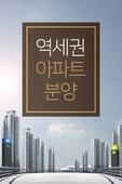 모바일백그라운드, 문자메시지 (전화걸기), 부동산, 역세권