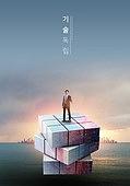 그래픽이미지, 합성, 포스터, 기술 (과학과기술), 기술독립, 5G, 반도체, 산업, 무역전쟁 (경제), 인공지능, 태극기, 성공