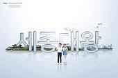 그래픽이미지, 합성, 기념일, 대한민국 (한국), 문자 (문자기호), 한글날, 세종대왕, 훈민정음, 어린이 (인간의나이)