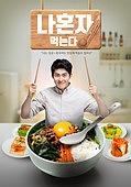 그래픽이미지, 편집디자인, 포스터, 이벤트페이지, 혼밥 (컨셉), 먹방, 1인미디어 (사회이슈), 남성, 비빔밥