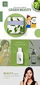 웹템플릿, 메인페이지 (이미지), 이벤트페이지, 뷰티, 화장품 (몸단장제품), 스킨케어, 사람피부 (주요신체부분), 여성
