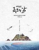 독도, 독도의날, 섬, 백그라운드, 한국 (동아시아), 대한민국 (한국), 바다, 물 (자연현상), 갈매기