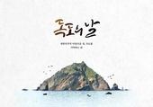 독도, 독도의날, 섬, 백그라운드, 한국 (동아시아), 대한민국 (한국)