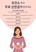 캠페인, 자궁, 건강한생활 (주제), 보호 (컨셉), 임신, 준비, 임신 (물체묘사)