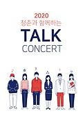 전시 (문화와예술), 포스터, 청년 (성인), 대중음악콘서트 (엔터테인먼트이벤트)