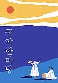 전통축제 (홀리데이), 전시 (문화와예술), 포스터, 국악, 태양 (하늘), 판소리