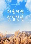 그래픽이미지, 편집디자인, 가을, 계절, 하늘, 단풍나무 (낙엽수), 시골풍경 (교외전경), 손글씨