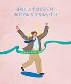 성취 (성공), 새해 (홀리데이), 결의 (컨셉), 라이프스타일, 만세, 달리기 (물리적활동), 비즈니스맨