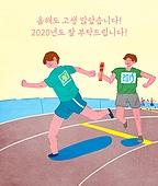 성취 (성공), 새해 (홀리데이), 결의 (컨셉), 라이프스타일, 달리기 (물리적활동), 바통 (스포츠용품), 2020년