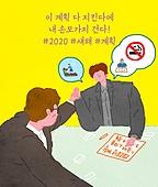 성취 (성공), 새해 (홀리데이), 결의 (컨셉), 라이프스타일, 금연 (흡연문제), 프로젝트 (컨셉)