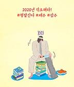 성취 (성공), 새해 (홀리데이), 결의 (컨셉), 라이프스타일, 대학수학능력시험 (시험), 2020년, 재수생