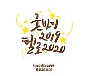 캘리그래피 (문자), 연말 (홀리데이), 새해 (홀리데이), 덕담, 별 (우주), 반짝임 (물체묘사), 2020년