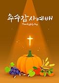 기독교, 기도 (커뮤니케이션컨셉), 추수감사절 (국경일), 가을, 교회, 연례행사 (사건), 캘리그래피 (문자), 농작물