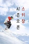 모바일백그라운드, 문자메시지 (전화걸기), 겨울, 스키장, 스키 (겨울스포츠)