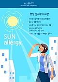 일러스트, 알레르기 (건강관리), 증후군, 질병, 면역력 (의학)