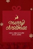 모바일백그라운드, 문자메시지 (전화걸기), 크리스마스 (국경일)