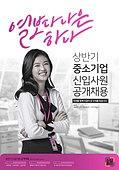 그래픽이미지, 포스터, 채용 (고용문제), 인적자원 (고용문제), 희망, 화이트칼라 (전문직), 인턴 (직업), 스타트업, 열정 (컨셉), 성공