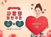 그래픽이미지, 이벤트페이지, 빼빼로 (쿠키), 커플 (인간관계), 사랑 (컨셉), 하트, 초콜릿, 팝업, 한국인, 여성