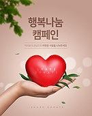 그래픽이미지, 상업이벤트 (사건), 캠페인, 기부 (움직이는활동), 희망, 사랑 (컨셉), 선물 (인조물건), 함께함 (컨셉), 손모으기 (제스처)