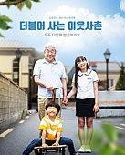 그래픽이미지, 포스터, 이웃, 이웃 (역할), 가족, 마을 (정착지), 함께함 (컨셉), 골목길 (도시도로)