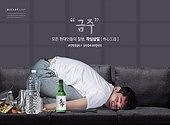 그래픽이미지, 이벤트페이지, 사회이슈 (주제), 작심삼일, 결정 (컨셉), 약속, 버킷리스트, 질병, 금주, 숙취, 술취함 (물체묘사)