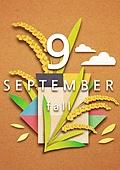 종이 (재료), 페이퍼아트, 달력, 월, 9월, 벼