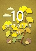 종이 (재료), 페이퍼아트, 달력, 월, 10월, 은행잎