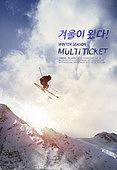 그래픽이미지, 포스터, 상업이벤트 (사건), 스포츠이벤트 (사건), 겨울, 스포츠, 스키 (겨울스포츠), 스노우보드 (스포츠용품), 스키장, 익스트림스포츠 (스포츠)