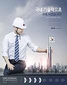 대한민국의 기술력