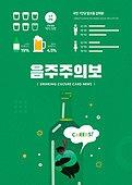 술 (음료), 카드뉴스, 인포그래픽 (시각교재), 송년회, 소주 (증류주), 술취함 (물체묘사)