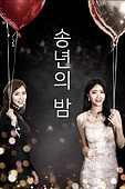 모바일백그라운드, 문자메시지 (전화걸기), 송년회, 파티