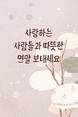 모바일백그라운드, 문자메시지 (전화걸기), 연말, 인사 (제스처), 마지막 (컨셉)
