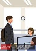 화이트칼라 (전문직), 비즈니스, 신입사원 (화이트칼라), 남성 (성별), 사무실