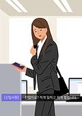 화이트칼라 (전문직), 비즈니스, 신입사원 (화이트칼라), 여성 (성별)