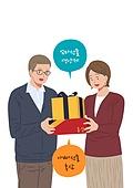 효도, 부모 (가족구성원), 선물 (인조물건), 상업이벤트 (사건), 선물상자