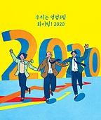 2020년, 새해 (홀리데이), 환호 (말하기), 파이팅 (흔들기), 비즈니스, 화이트칼라 (전문직), 달리기 (물리적활동)