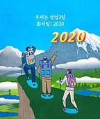 2020년, 새해 (홀리데이), 환호 (말하기), 파이팅 (흔들기), 비즈니스, 화이트칼라 (전문직), 하이킹 (아웃도어), 산