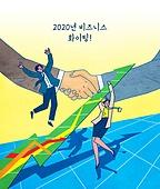 2020년, 새해 (홀리데이), 환호 (말하기), 파이팅 (흔들기), 비즈니스, 화이트칼라 (전문직), 악수, 그래프
