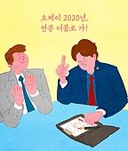 2020년, 새해 (홀리데이), 환호 (말하기), 파이팅 (흔들기), 비즈니스, 화이트칼라 (전문직)