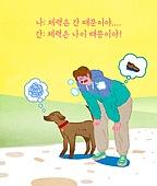 연말, 새해 (홀리데이), 프로젝트 (컨셉), 노화, 체력, 달리기 (물리적활동), 애완견 (개)