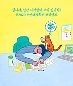 연말, 새해 (홀리데이), 프로젝트 (컨셉), 작심삼일, 게으름 (컨셉), 잠, 고양이 (고양잇과)