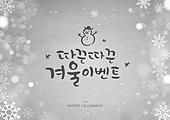 일러스트, 벡터 (일러스트), 손글씨, 크리스마스 (국경일), 눈 (얼어있는물), 캘리그래피 (문자), 붓글씨