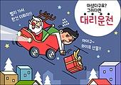 대리운전, 대리운전 (운전), 상업이벤트 (사건), 연말, 송년회 (연례행사), 크리스마스 (국경일), 산타클로스 (가상존재)