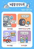 안전, 안전교육, 겨울, 자동차, 자동차정비소 (정비소)