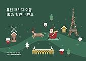 크리스마스 여행 이벤트