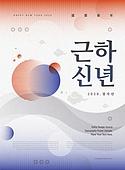 새해 (홀리데이), 2020년 (년), 한국전통문양 (패턴), 포스터, 근하신년