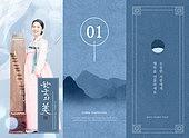 그래픽이미지, 편집디자인, 전통문화 (주제), 레이아웃, 새해 (홀리데이), 연하장 (축하카드), 여성, 브로슈어 (템플릿), 패턴, 한국전통문양 (패턴)