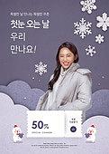 겨울, 계절, 쿠폰, 눈 (얼어있는물), 팝업, 얼음결정 (얼음)