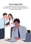 화이트칼라 (전문직), 스트레스, 갑질, 사무실 (업무현장), 괴롭힘, 금지 (컨셉), 왕따 (괴롭힘)